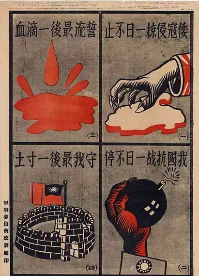 中国抗日战争时期的那些宣传海报