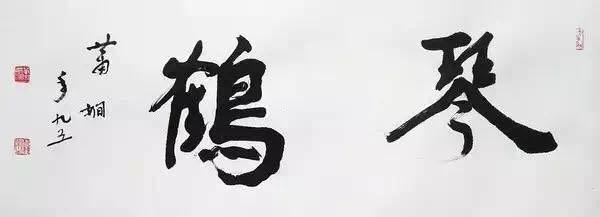 国学文化之集部 国学文化之书法艺术 国学文化之剪纸艺术 国学文化之