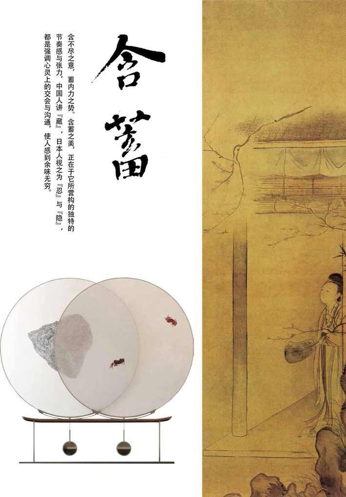 东方艺术 封面素材